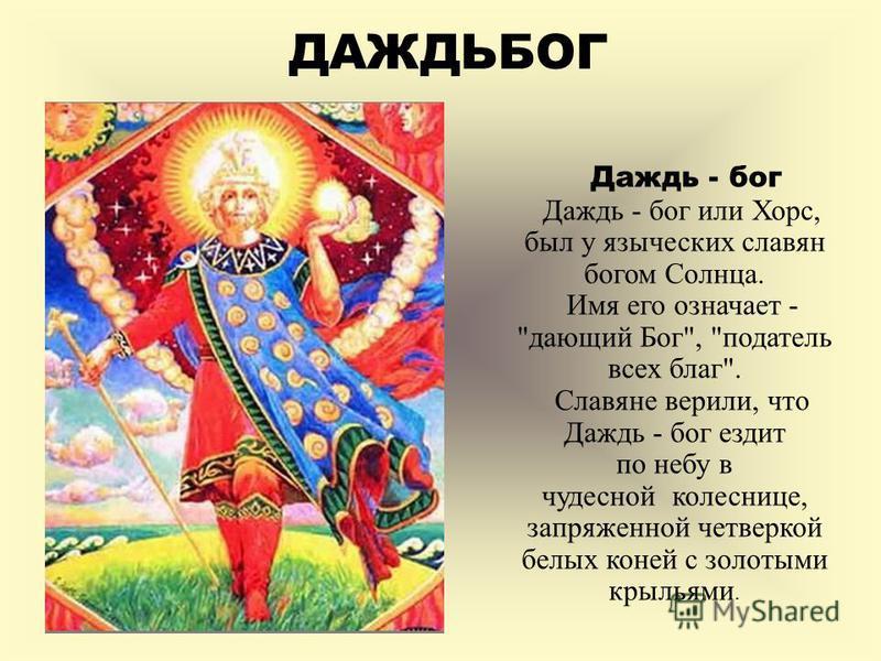 ДАЖДЬБОГ Даждь - бог Даждь - бог или Хорс, был у языческих славян богом Солнца. Имя его означает -