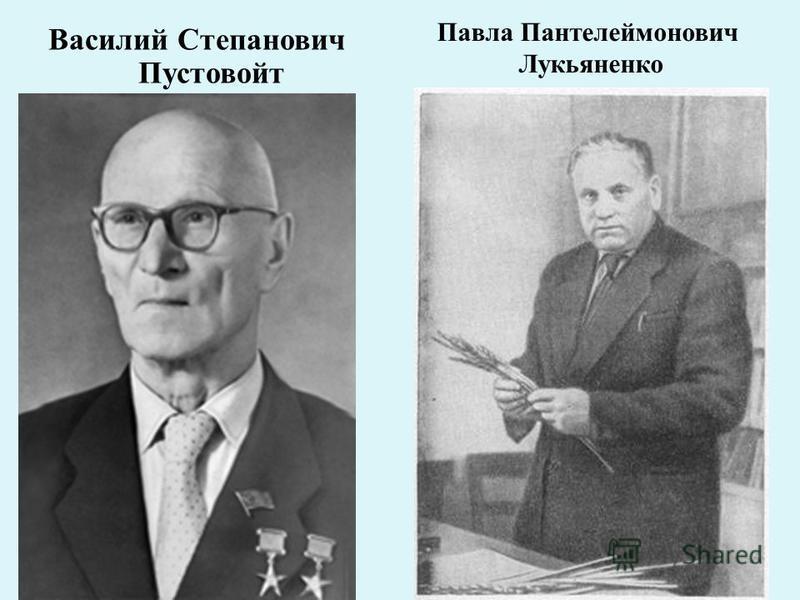 Павла Пантелеймонович Лукьяненко Василий Степанович Пустовойт