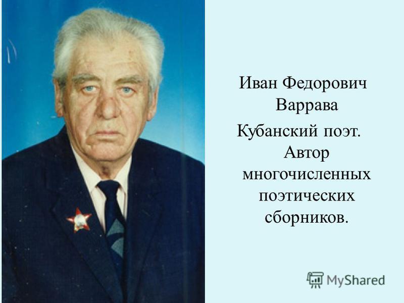 Иван Федорович Варрава Кубанский поэт. Автор многочисленных поэтических сборников.