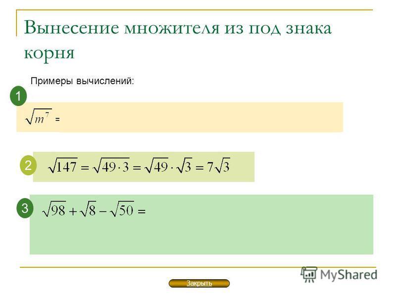 Вынесение множителя из под знака корня Примеры вычислений: 2 3 1 Закрыть