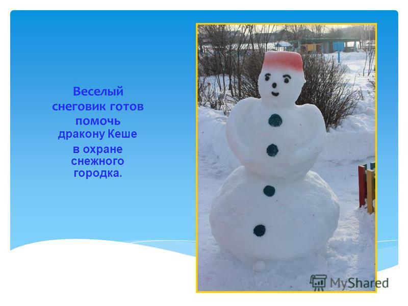 Веселый снеговик готов помочь дракону Кеше в охране снежного городка.