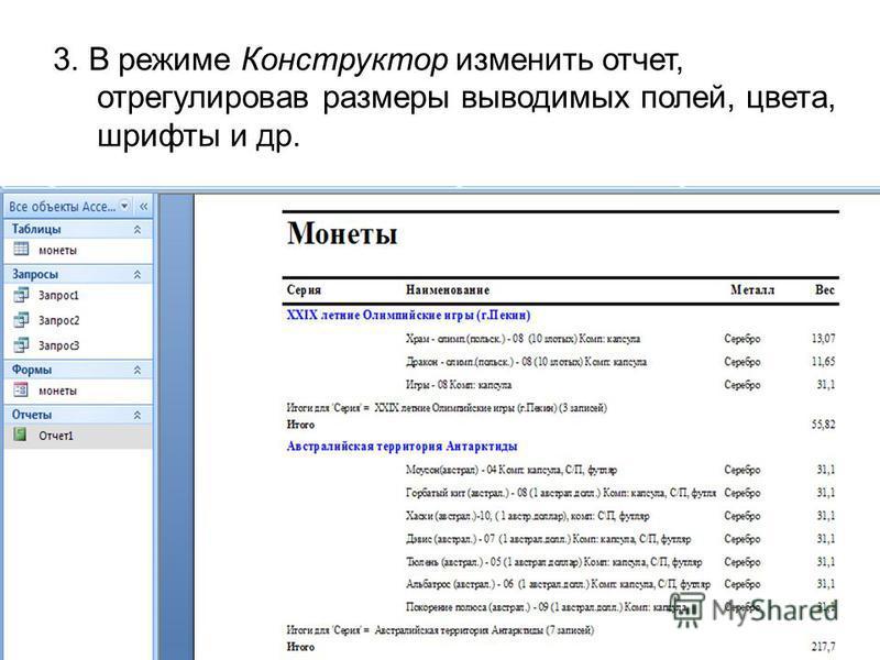 3. В режиме Конструктор изменить отчет, отрегулировав размеры выводимых полей, цвета, шрифты и др.