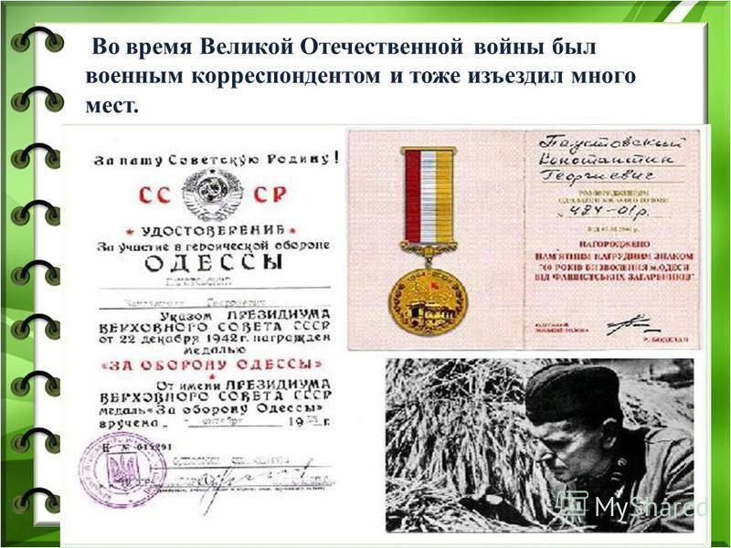 Во время Великой Отечественной войны был военным корреспондентом и тоже изъездил много мест.