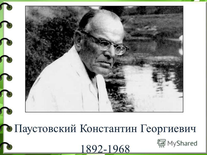 Паустовский Константин Георгиевич 1892-1968