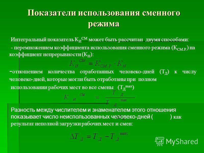 Показатели использования сменного режима Интегральный показатель К И СМ может быть рассчитан двумя способами: - перемножением коэффициента использования сменного режима (К СМ.Р. ) на коэффициент непрерывности (К Н ): - отношением количества отработан