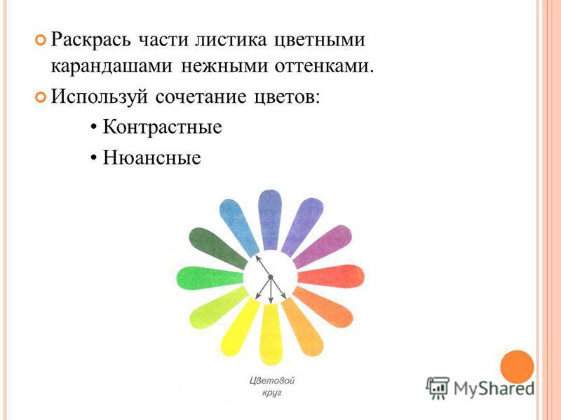 Раскрась части листика цветными карандашами нежными оттенками. Используй сочетание цветов: Контрастные Нюансные