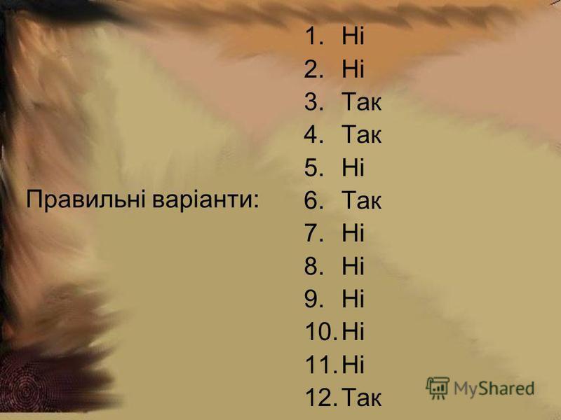 1.Ні 2.Ні 3.Так 4.Так 5.Ні 6.Так 7.Ні 8.Ні 9.Ні 10.Ні 11.Ні 12.Так Правильні варіанти: