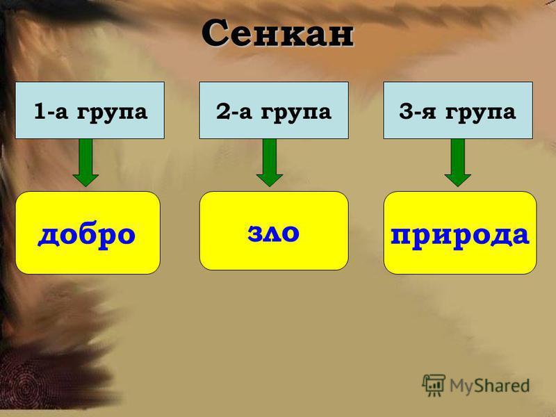 Сенкан 1-а група2-а група3-я група добро зло природа
