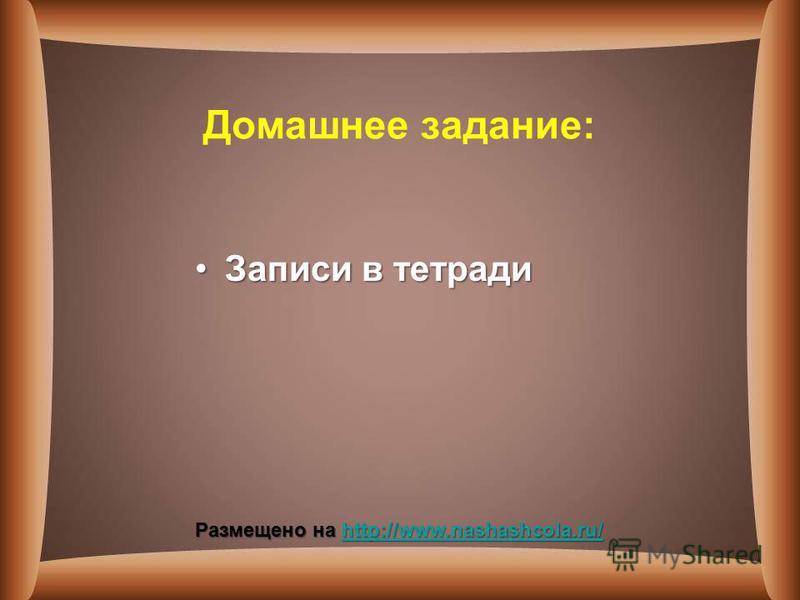 Домашнее задание: Записи в тетради Записи в тетради Размещено на http://www.nashashcola.ru/ http://www.nashashcola.ru/