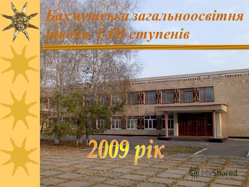 Бахмутська загальноосвітня школа І-ІІІ ступенів