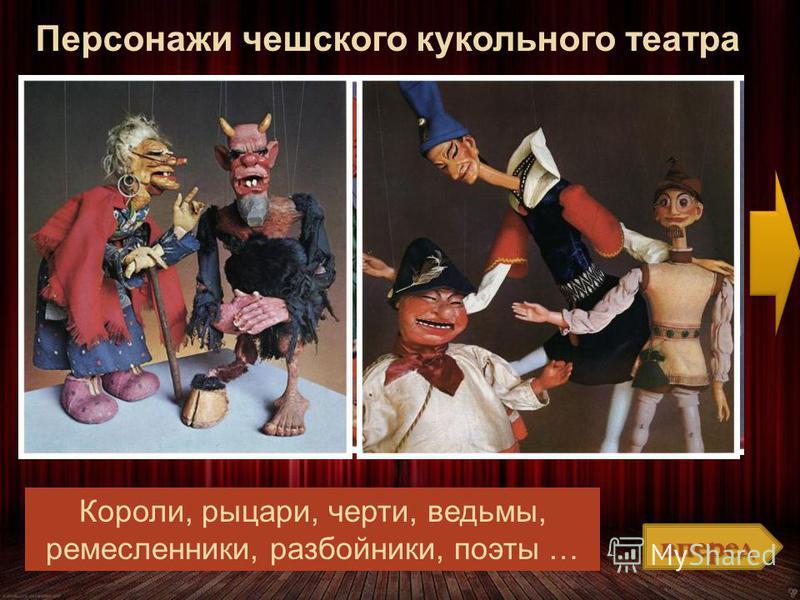 Персонажи чешского кукольного театра Короли, рыцари, черти, ведьмы, ремесленники, разбойники, поэты … вперед