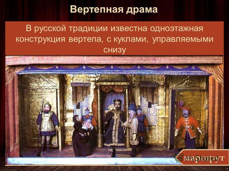 Вертепная драма Вертеп - переносной кукольный театр, имеющий форму двухэтажного ( иногда многоэтажного) деревянного ящика для представления Драма состояла из двух частей: 1. рождественская драма 2. привязанная к ней сатирически-бытовая интермедия В р