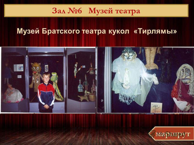 Музей Братского театра кукол «Тирлямы» Зал 6 Музей театра маршрут
