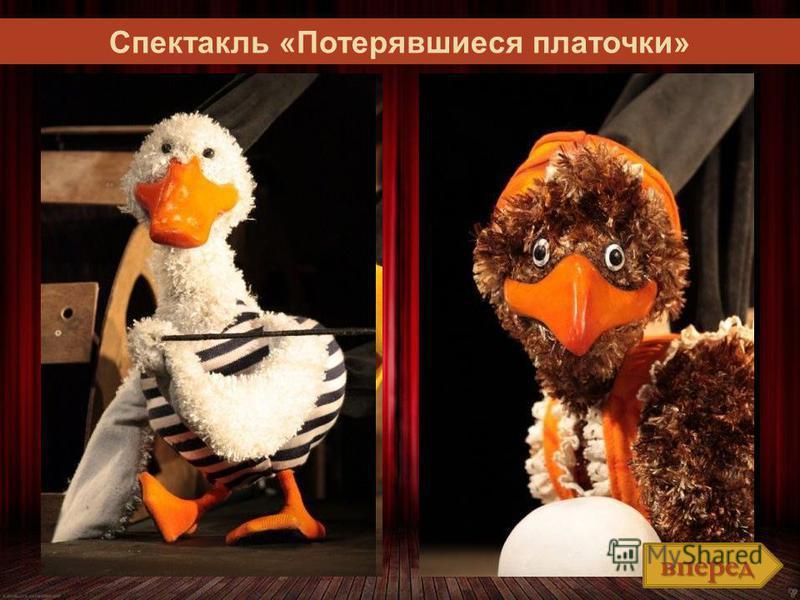 Спектакль «Потерявшиеся платочки» http://vkontakte.ru/club25571897#/album-25571897_133973577 вперед