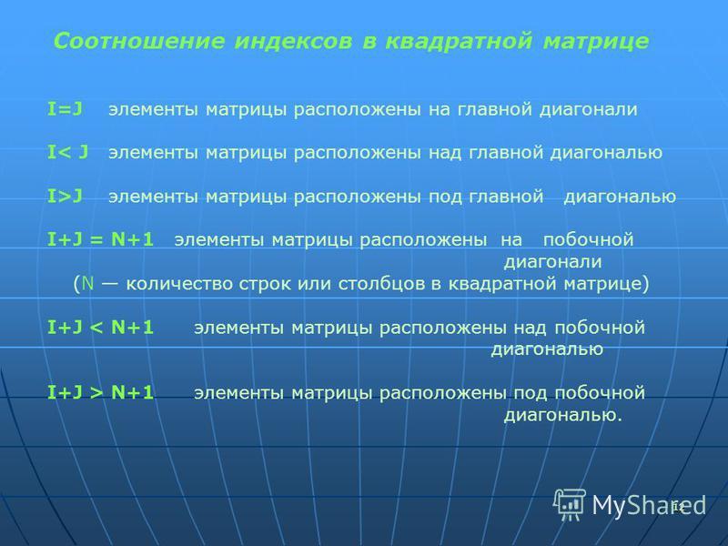 1212 Соотношение индексов в квадратной матрице I=J элементы матрицы расположены на главной диагонали I< J элементы матрицы расположены над главной диагональю I>J элементы матрицы расположены под главной диагональю I+J = N+1 элементы матрицы расположе