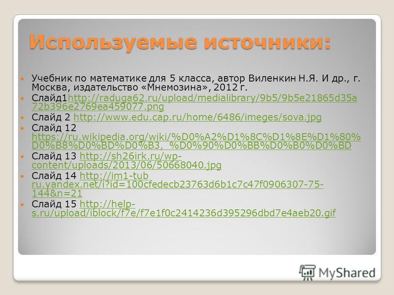 Используемые источники: Учебник по математике для 5 класса, автор Виленкин Н.Я. И др., г. Москва, издательство «Мнемозина», 2012 г. Слайд 1http://raduga62.ru/upload/medialibrary/9b5/9b5e21865d35a 72b396e2769ea459077.pnghttp://raduga62.ru/upload/media