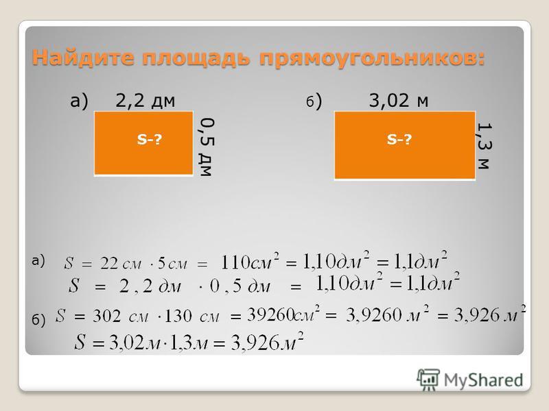 Найдите площадь прямоугольников: S-? а) 2,2 дм 0,5 дм S-? б ) 3,02 м 1,3 м а) б)
