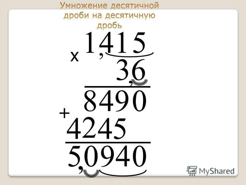 5141, 63, 04905, х 0948 54 2 4 +