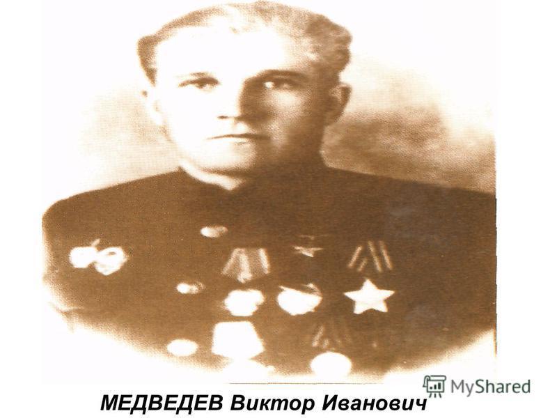 МЕДВЕДЕВ Виктор Иванович