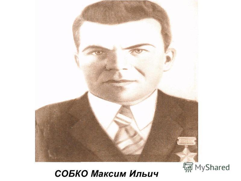 СОБКО Максим Ильич