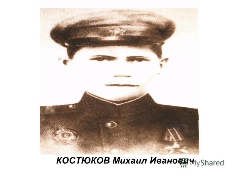 КОСТЮКОВ Михаил Иванович