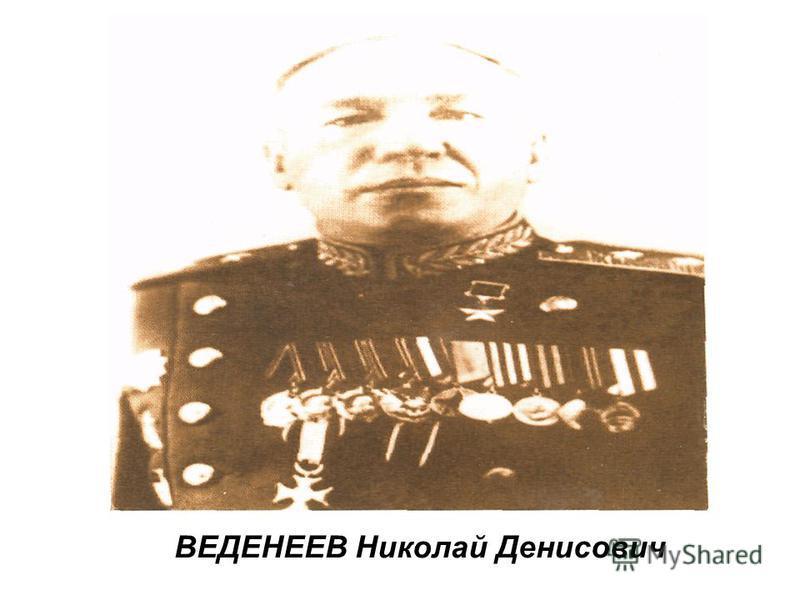 ВЕДЕНЕЕВ Николай Денисович