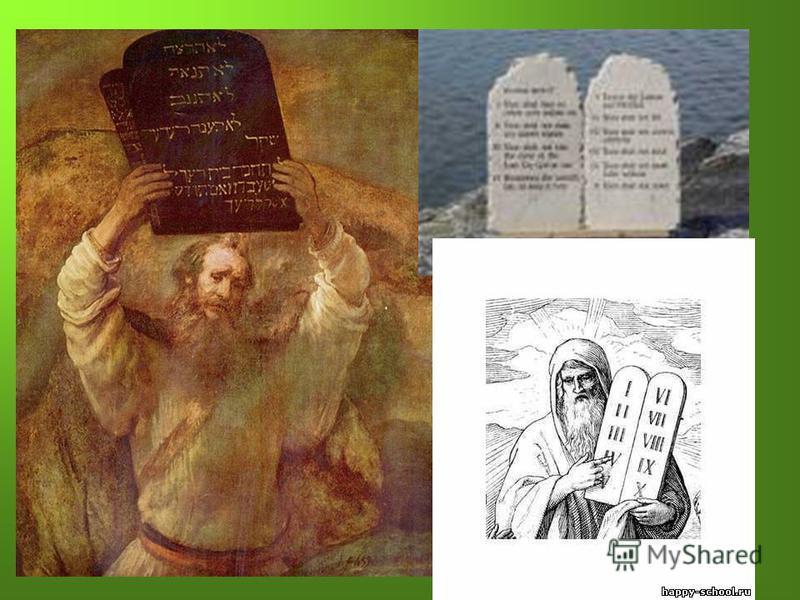 Считается, что подробный свод законов Моисей получил от Бога в виде записей, начертанных на каменных плитах – скрижалях. Они стали свидетельством союза, заключённого между Богом и людьми. Изображение скрижалей Завета – излюбленный еврейский символ. И