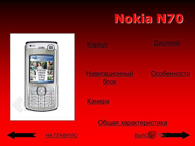 НА ГЛАВНУЮВЫХОД Nokia N70 Корпус Навигационный блок Дисплей Общая характеристика Особенности Камера