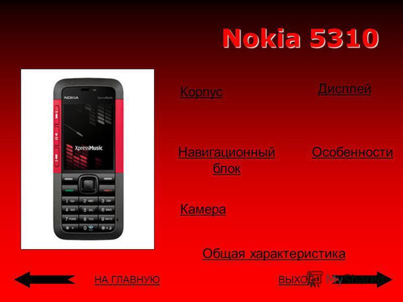 НА ГЛАВНУЮВЫХОД Nokia 5310 Корпус Навигационный блок Дисплей Общая характеристика Особенности Камера
