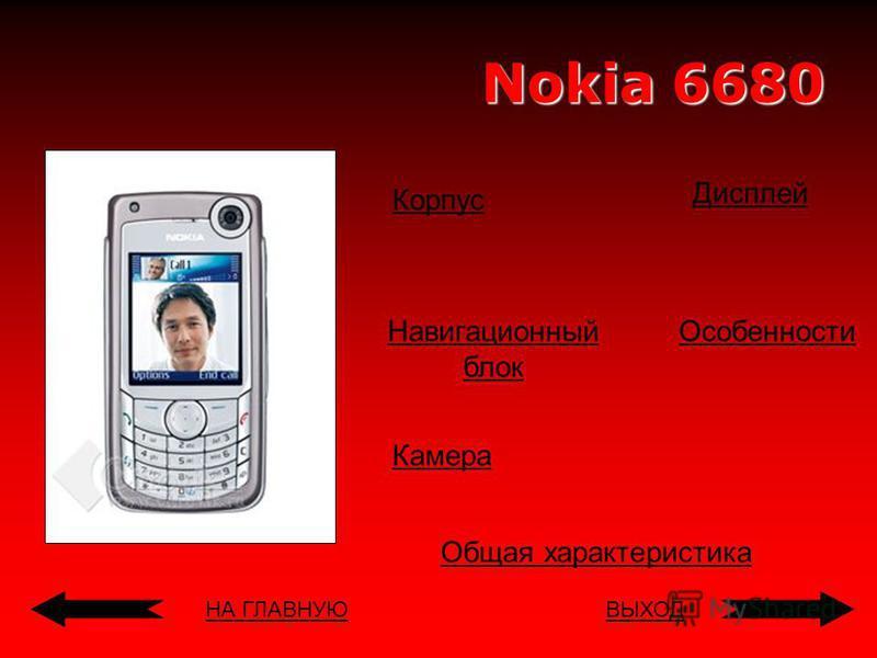 НА ГЛАВНУЮВЫХОД Nokia 6680 Корпус Навигационный блок Дисплей Общая характеристика Особенности Камера