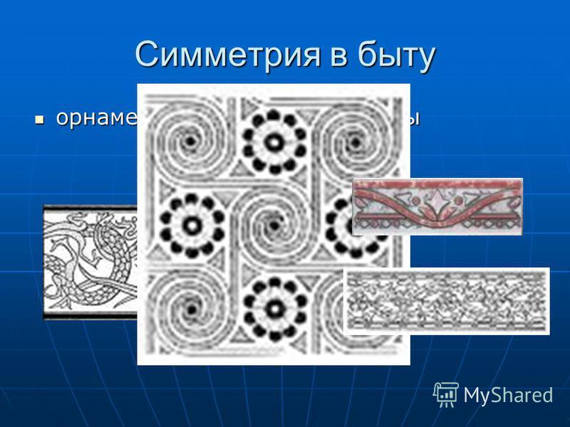 Симметрия в быту орнамент орнамент бордюры бордюры