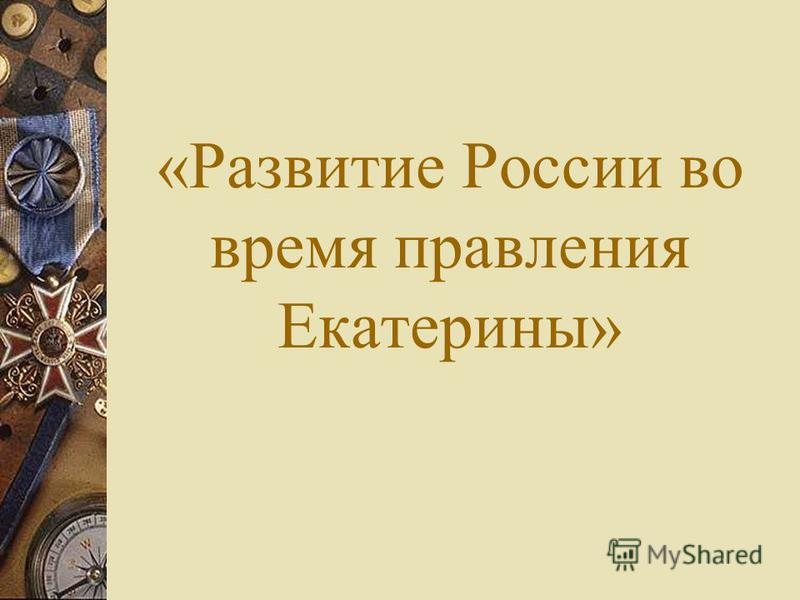 «Развитие России во время правления Екатерины»