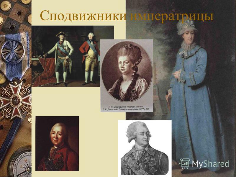 Сподвижники императрицы