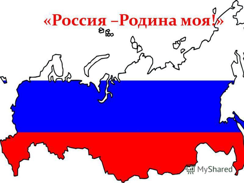 «Россия –Родина моя!»