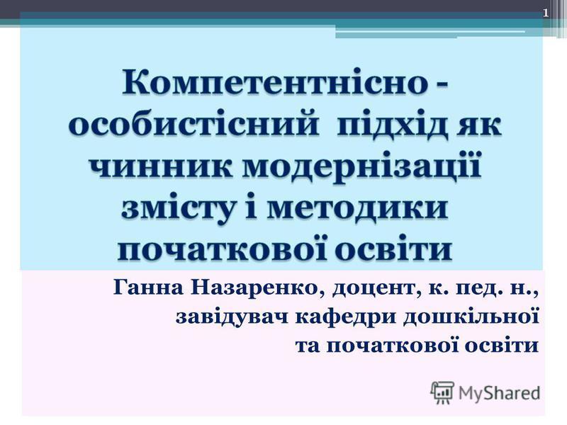 Ганна Назаренко, доцент, к. пед. н., завідувач кафедри дошкільної та початкової освіти 1