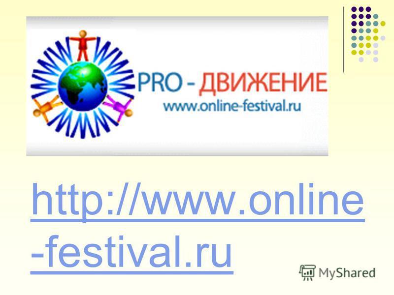 http://www.online -festival.ru