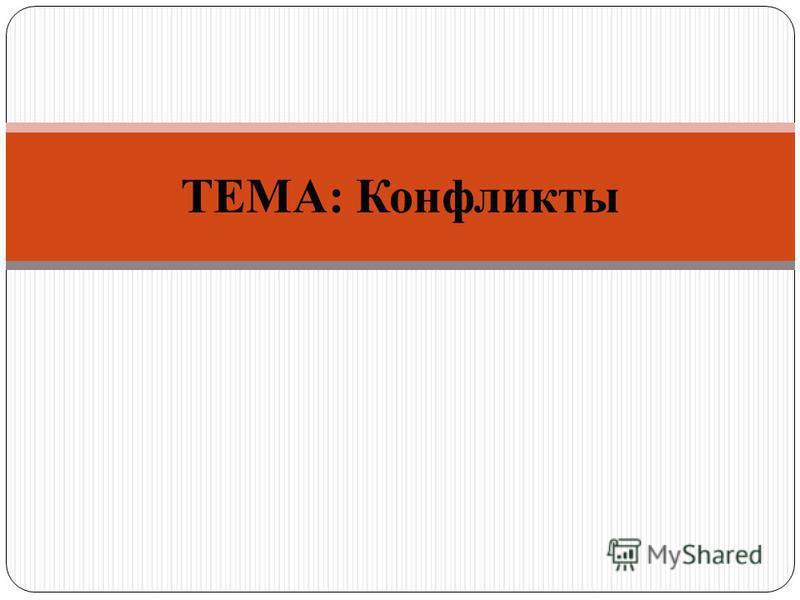 ТЕМА: Конфликты