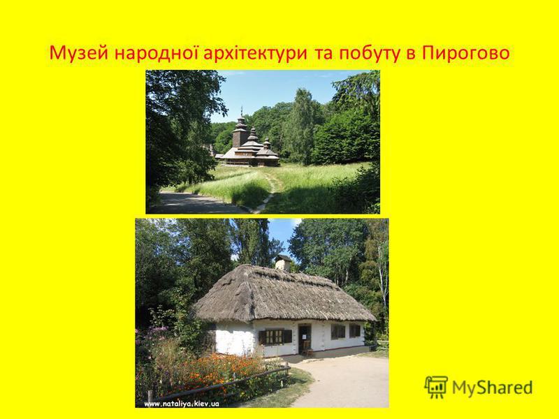 Музей народної архітектури та побуту в Пирогово. За місцем розташування; За назвами тварин, птахів, рослин;За видом господарської діяльності.