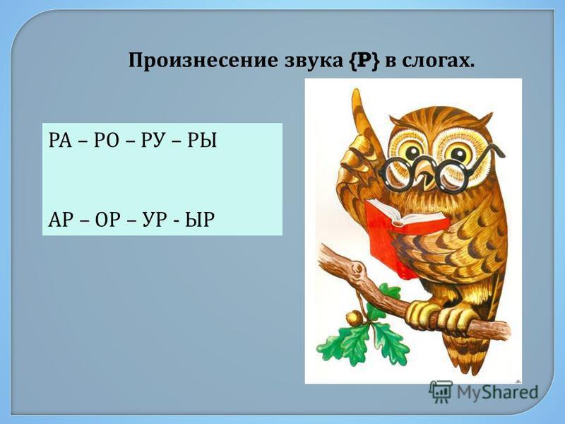 РА – РО – РУ – РЫ АР – ОР – УР - ЫР Произнесение звука {P} в слогах.