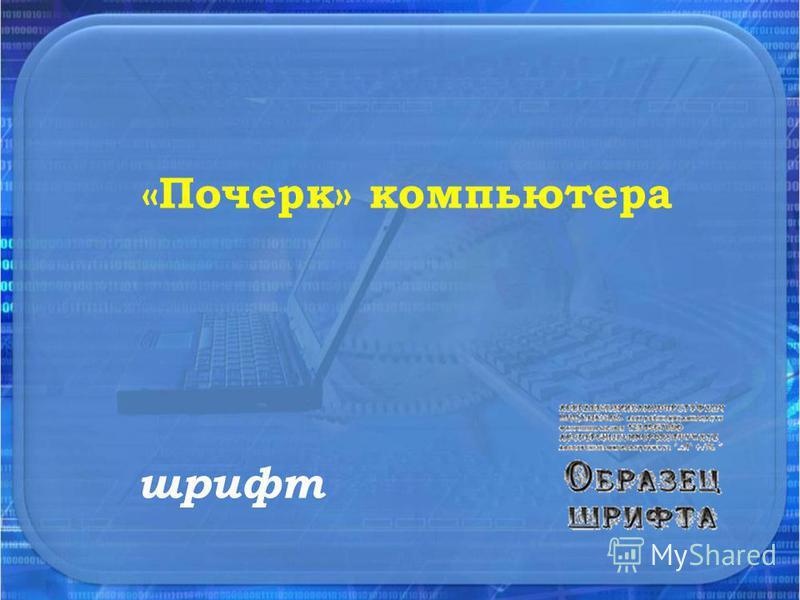 «Почерк» компьютера шрифт
