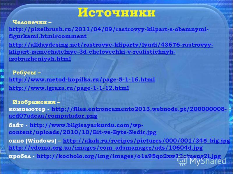 Человечки – http://pixelbrush.ru/2011/04/09/rastrovyy-klipart-s-obemnymi- figurkami.html#comment http://alldaydesing.net/rastrovye-kliparty/lyudi/43676-rastrovyy- klipart-zamechatelnye-3d-chelovechki-v-realistichnyh- izobrazheniyah.html Ребусы – http