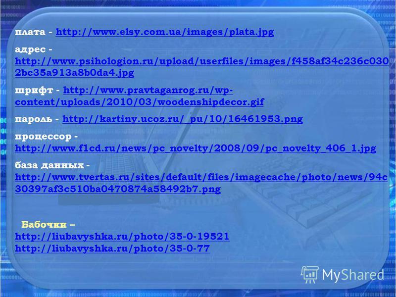 плата - http://www.elsy.com.ua/images/plata.jpghttp://www.elsy.com.ua/images/plata.jpg адрес - http://www.psihologion.ru/upload/userfiles/images/f458af34c236c030 2bc35a913a8b0da4. jpg http://www.psihologion.ru/upload/userfiles/images/f458af34c236c030