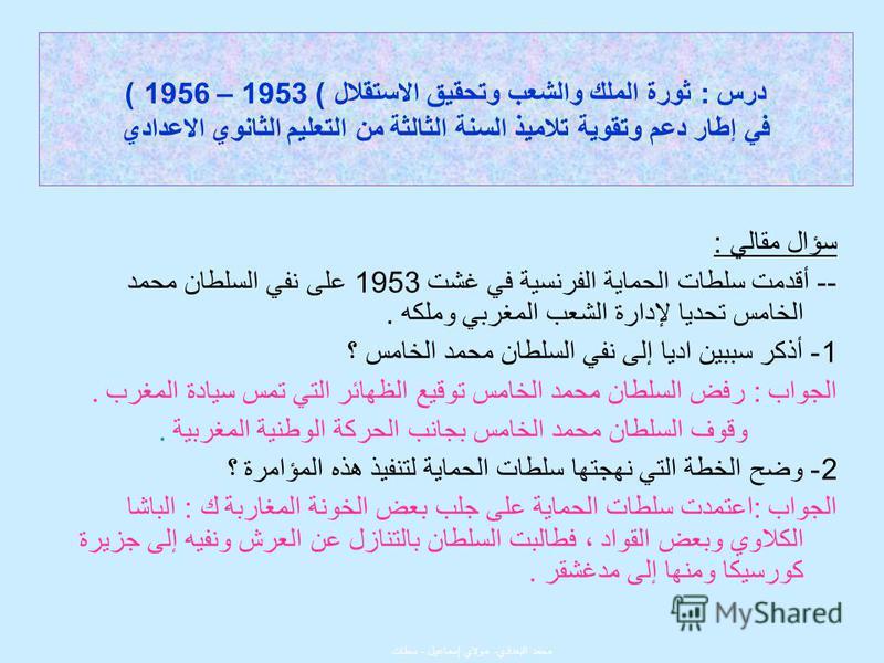 محمد البغدادي- مولاي إسماعيل - سطات درس : ثورة الملك والشعب وتحقيق الاستقلال ( 1953 – 1956 ) في إطار دعم وتقوية تلاميذ السنة الثالثة من التعليم الثانوي الاعدادي سؤال مقالي : -- أقدمت سلطات الحماية الفرنسية في غشت 1953 على نفي السلطان محمد الخامس تحدي