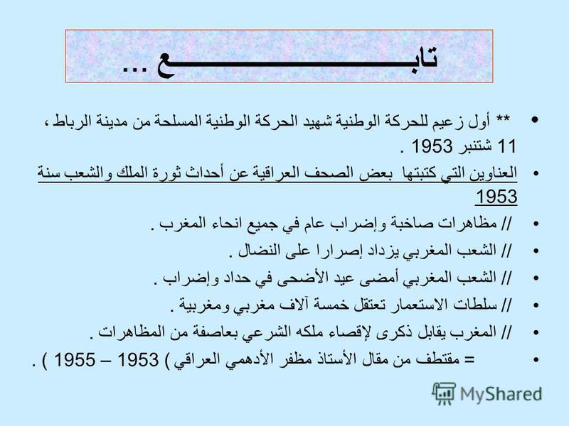 ** أول زعيم للحركة الوطنية شهيد الحركة الوطنية المسلحة من مدينة الرباط ، 11 شتنبر 1953. العناوين التي كتبتها بعض الصحف العراقية عن أحداث ثورة الملك والشعب سنة 1953 // مظاهرات صاخبة وإضراب عام في جميع انحاء المغرب. // الشعب المغربي يزداد إصرارا على ال
