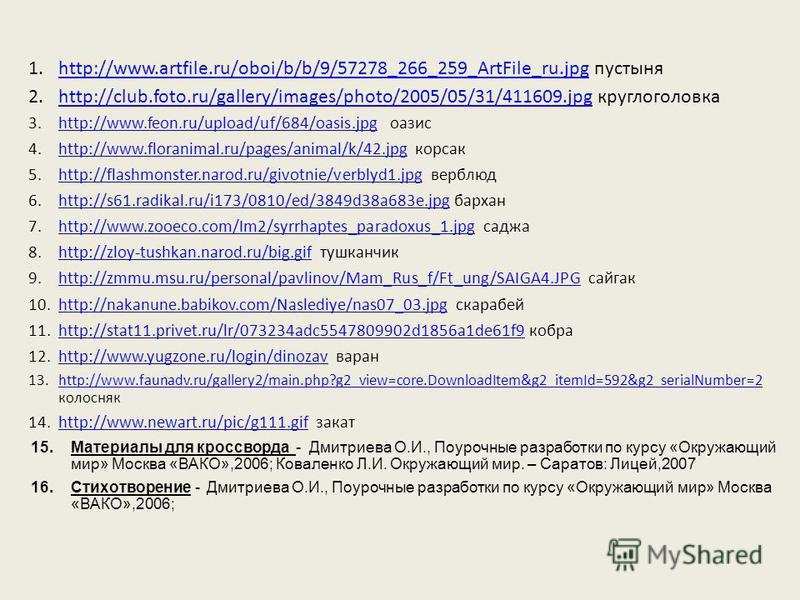 1.http://www.artfile.ru/oboi/b/b/9/57278_266_259_ArtFile_ru.jpg пустыняhttp://www.artfile.ru/oboi/b/b/9/57278_266_259_ArtFile_ru.jpg 2.http://club.foto.ru/gallery/images/photo/2005/05/31/411609. jpg круглоголовкаhttp://club.foto.ru/gallery/images/pho
