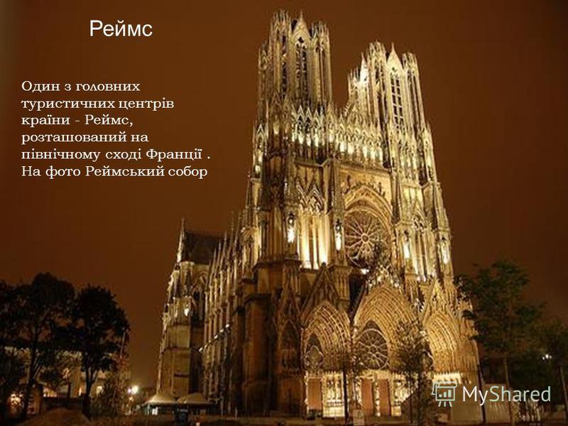 Один з головних туристичних центрів країни - Реймс, розташований на північному сході Франції. На фото Реймський собор Реймс