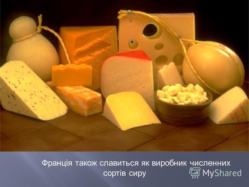 Франція також славиться як виробник численних сортів сиру