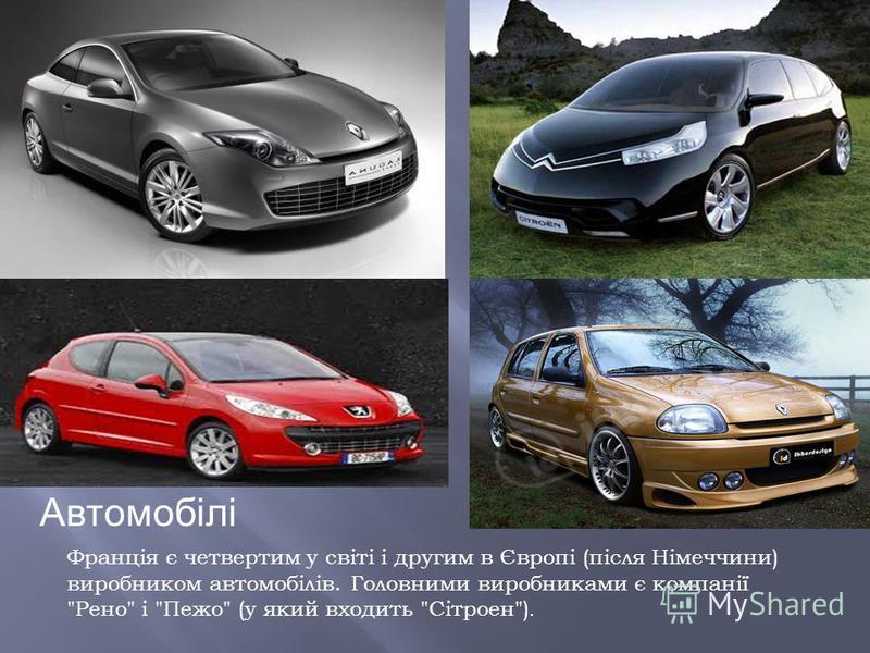 Франція є четвертим у світі і другим в Європі (після Німеччини) виробником автомобілів. Головними виробниками є компанії Рено і Пежо (у який входить Сітроен). Автомобілі