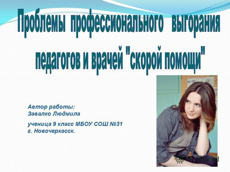 Автор работы: Завалко Людмила ученица 9 класс МБОУ СОШ 31 г. Новочеркасск.