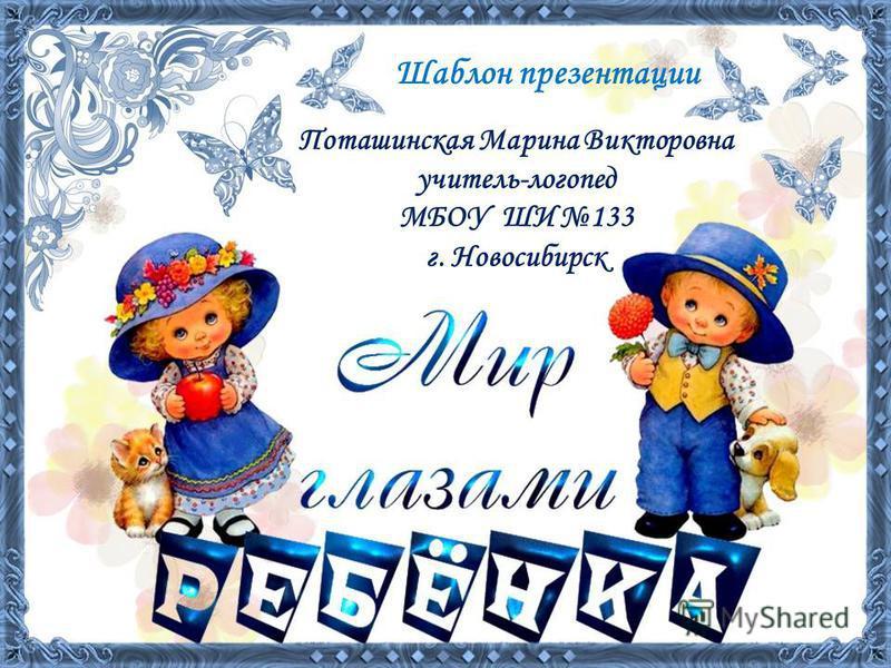 Шаблон презентации Поташинская Марина Викторовна учитель-логопед МБОУ ШИ 133 г. Новосибирск